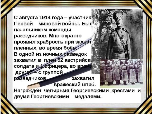 С августа 1914 года – участник Первой мировой войны. Был начальником команды...