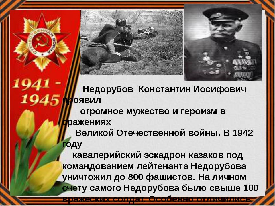 Недорубов Константин Иосифович проявил огромное мужество и героизм в сражени...