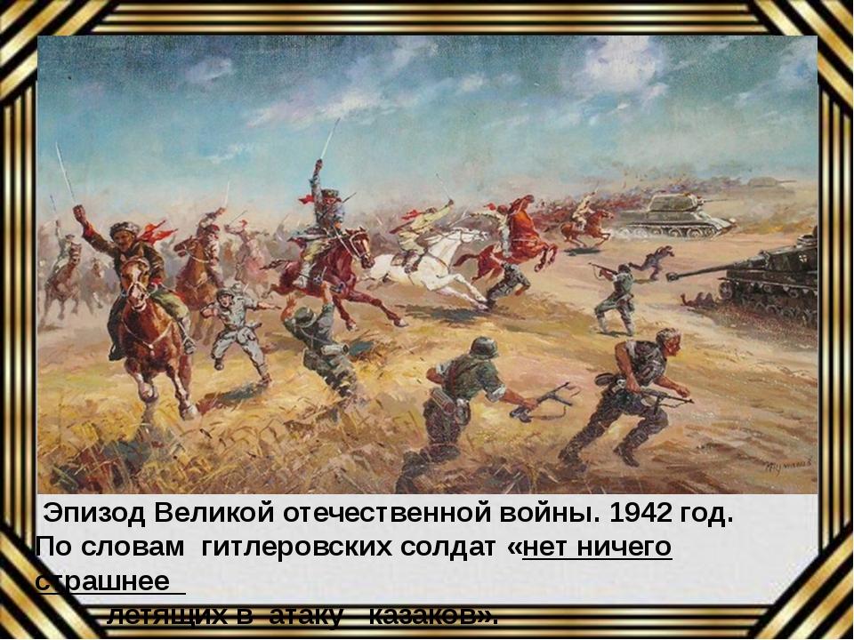 Эпизод Великой отечественной войны. 1942 год. По словам гитлеровских солдат...