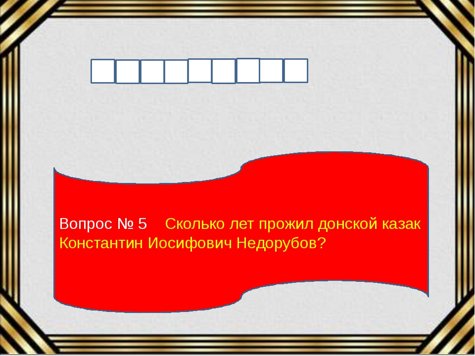 Вопрос № 5 Сколько лет прожил донской казак Константин Иосифович Недорубов?