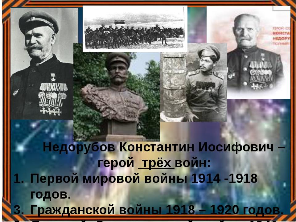 Недорубов Константин Иосифович – герой трёх войн: Первой мировой войны 1914...