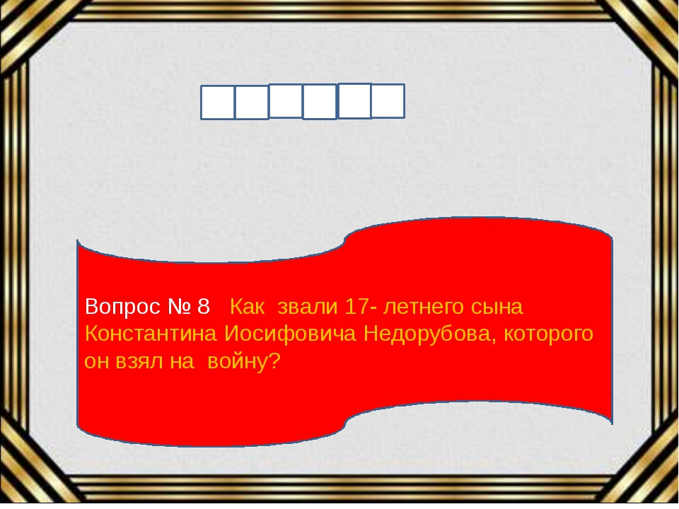 Вопрос № 8 Как звали 17- летнего сына Константина Иосифовича Недорубова, кото...