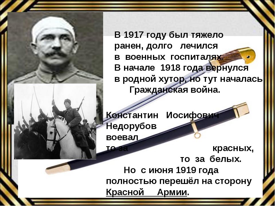 В 1917 году был тяжело ранен, долго лечился в военных госпиталях. В начале 19...
