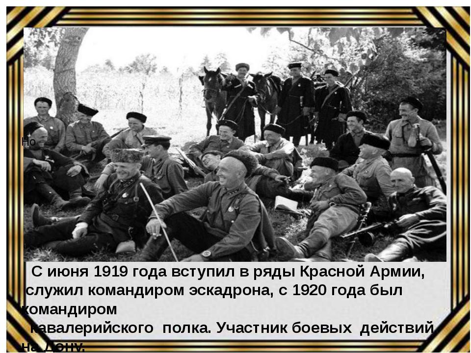 Но С июня 1919 года вступил в ряды Красной Армии, служил командиром эскадрона...