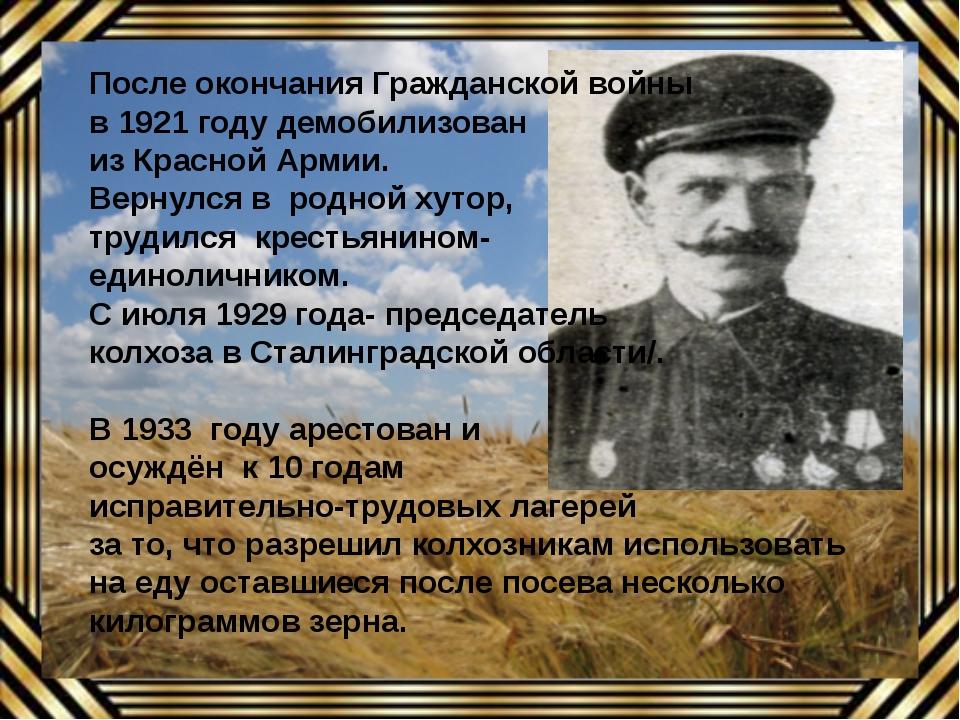 После окончания Гражданской войны в 1921 году демобилизован из Красной Армии....