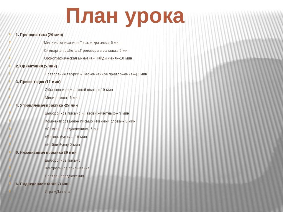 1. Пропедевтика (20 мин) Мин чистописания «Пишем красиво»-5 мин Словарная ра...