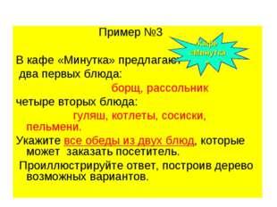 Пример №3 В кафе «Минутка» предлагают два первых блюда: борщ, рассольник чет