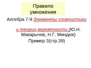 Алгебра 7-9 Элементы статистики и теории вероятности (Ю.Н. Макарычев, Н.Г. Ми