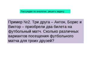 Пример №2. Три друга – Антон, Борис и Виктор – приобрели два билета на футбол