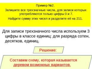 Решение: Для записи трехзначного числа используем 3 цифры в классе единиц: дл