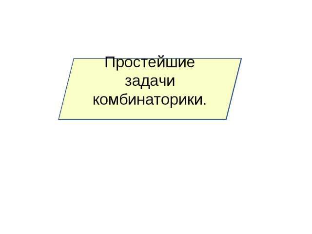 Простейшие задачи комбинаторики.