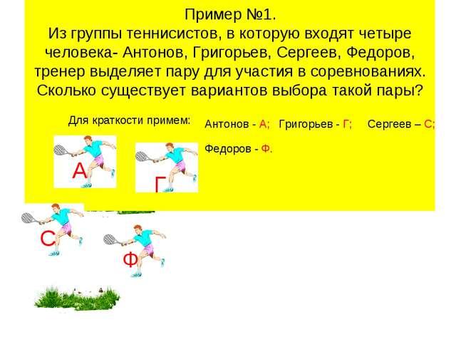 Пример №1. Из группы теннисистов, в которую входят четыре человека- Антонов,...