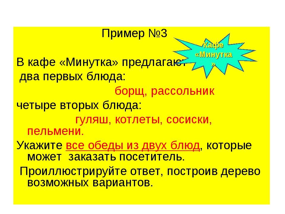 Пример №3 В кафе «Минутка» предлагают два первых блюда: борщ, рассольник чет...