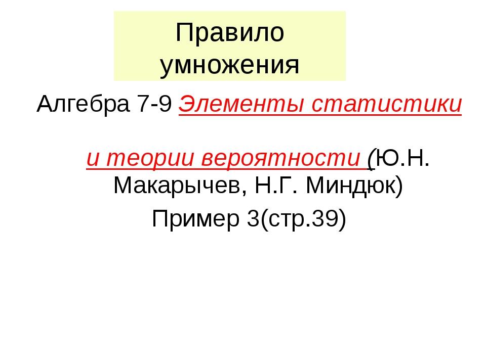 Алгебра 7-9 Элементы статистики и теории вероятности (Ю.Н. Макарычев, Н.Г. Ми...