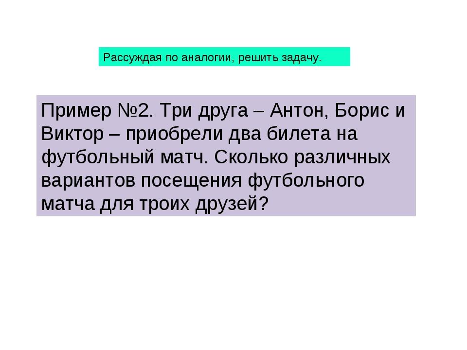 Пример №2. Три друга – Антон, Борис и Виктор – приобрели два билета на футбол...