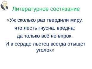 Литературное состязание «Уж сколько раз твердили миру, что лесть гнусна, вред