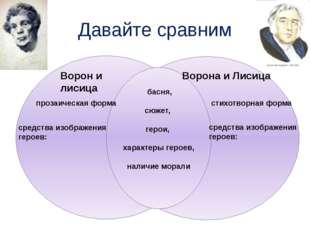 Давайте сравним Ворон и лисица Ворона и Лисица прозаическая форма стихотворна
