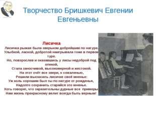 Творчество Бришкевич Евгении Евгеньевны Лисичка Лисичка рыжая была зверьком д