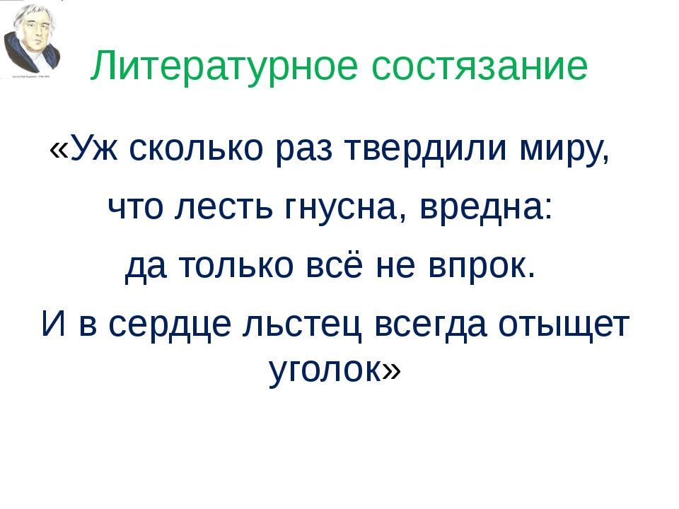 Литературное состязание «Уж сколько раз твердили миру, что лесть гнусна, вред...