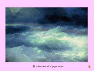 И. Айвазовский «Среди волн»