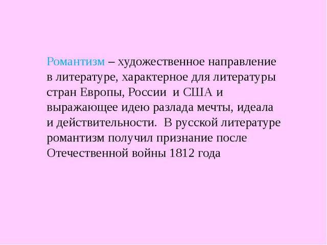 Романтизм – художественное направление в литературе, характерное для литерату...