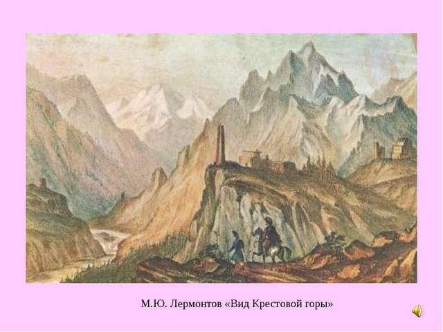 М.Ю. Лермонтов «Вид Крестовой горы»