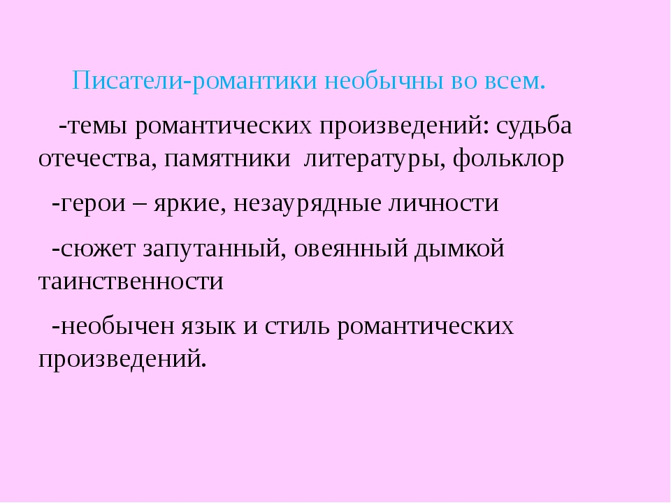 Писатели-романтики необычны во всем. -темы романтических произведений: судьб...