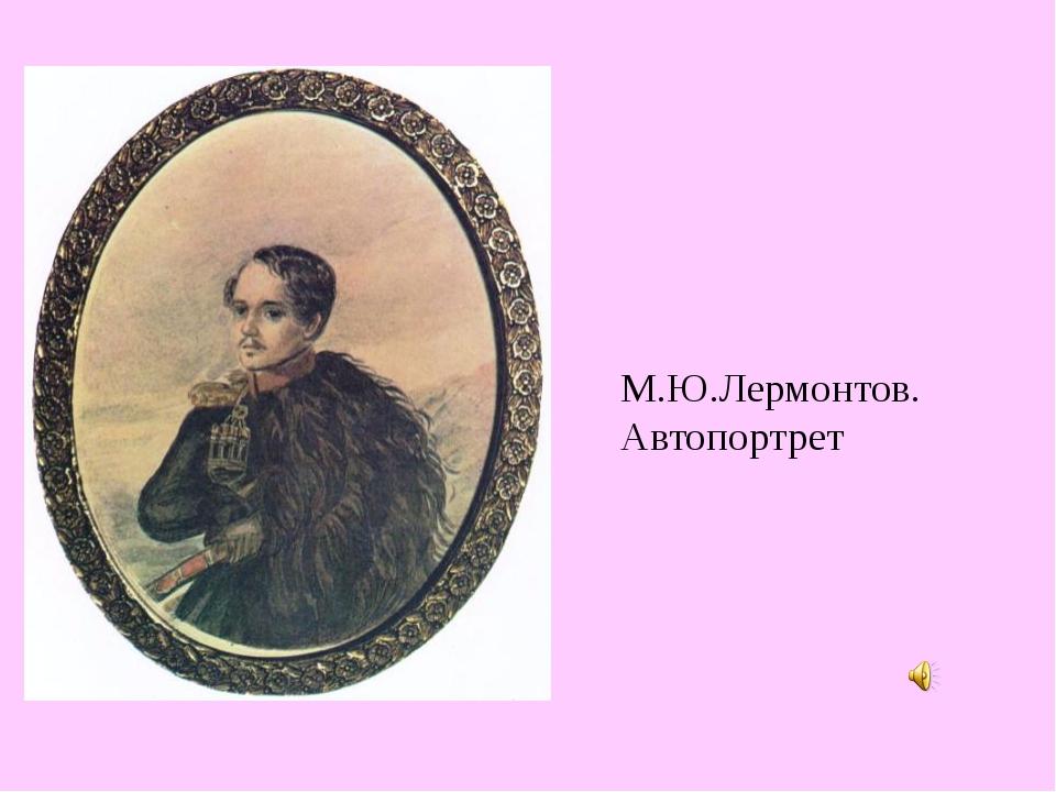 М.Ю.Лермонтов. Автопортрет