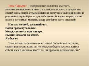 """Тема """"Мцыри"""" – изображение сильного, смелого, мятежного человека, взятого в"""