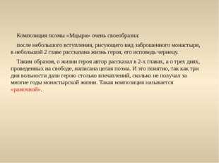 Композиция поэмы «Мцыри» очень своеобразна: после небольшого вступления, рис