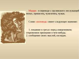 Мцыри - в переводе с грузинского: неслужащий монах, пришелец, чужеземец, чуж