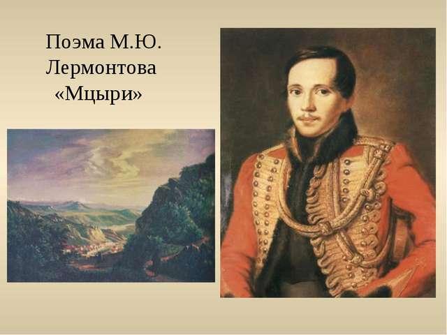 Поэма М.Ю. Лермонтова «Мцыри»