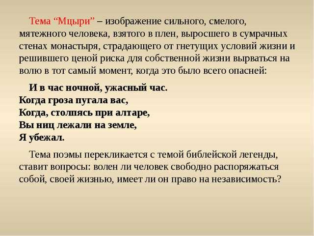 """Тема """"Мцыри"""" – изображение сильного, смелого, мятежного человека, взятого в..."""