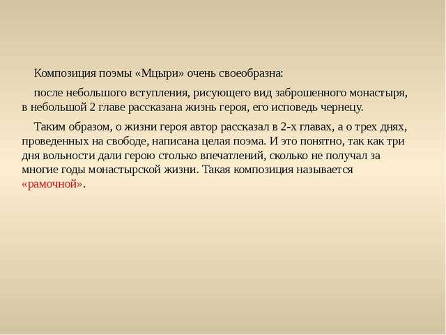 Композиция поэмы «Мцыри» очень своеобразна: после небольшого вступления, рис...