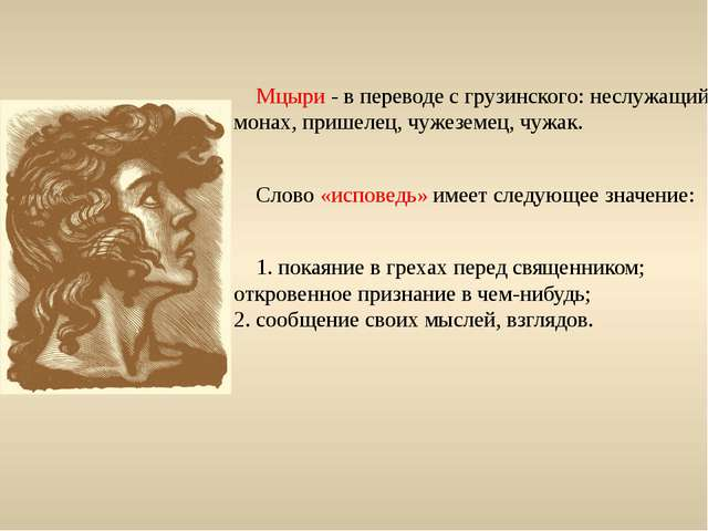 Мцыри - в переводе с грузинского: неслужащий монах, пришелец, чужеземец, чуж...