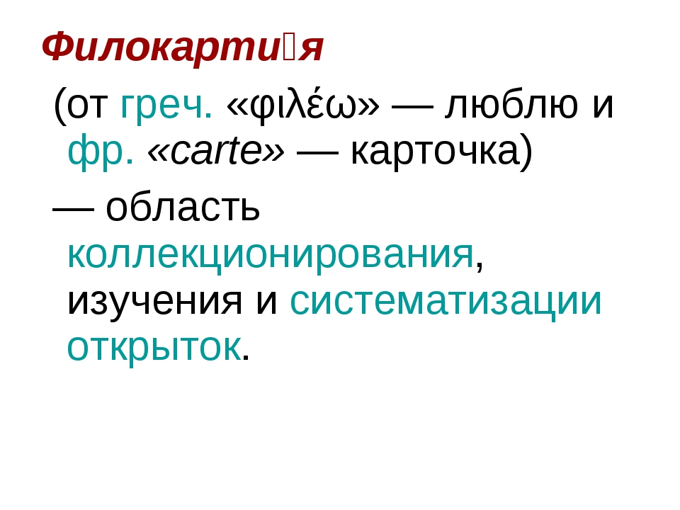 Филокарти́я (от греч. «φιλέω»— люблю и фр.«carte»— карточка) — область ко...