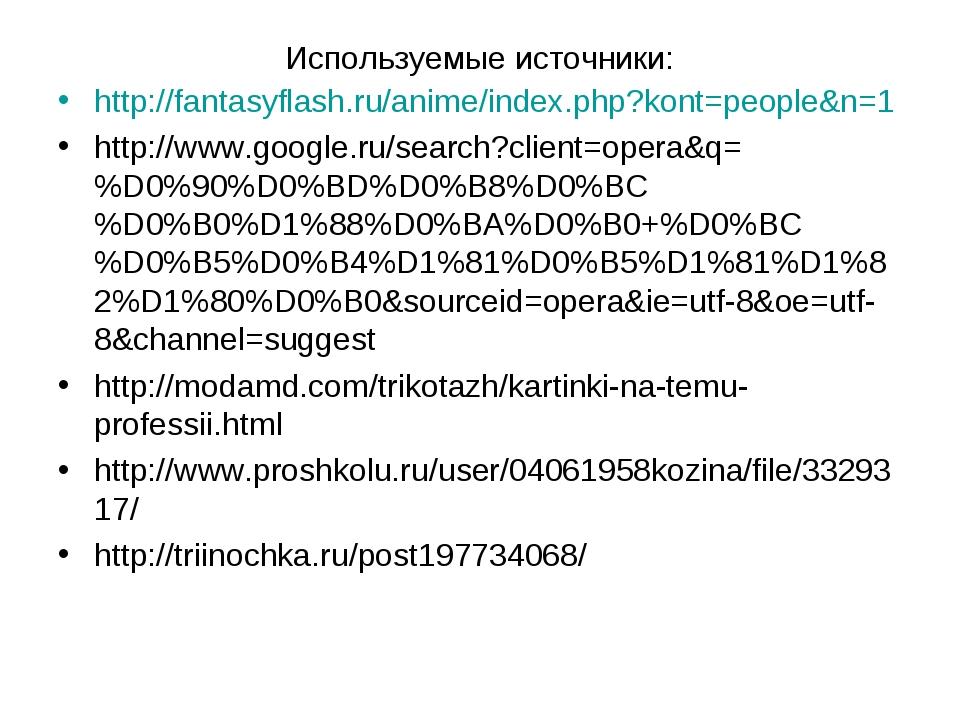 Используемые источники: http://fantasyflash.ru/anime/index.php?kont=people&n=...
