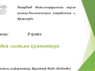 Файловая система компьютера Тема урока: 8 класс Назарбаев Интеллектуальная шк