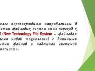 Более перспективным направлением в развитии файловых систем стал переход к N