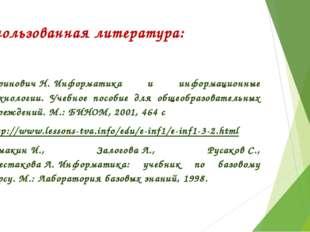 Использованная литература: УгриновичН.Информатика и информационные технолог