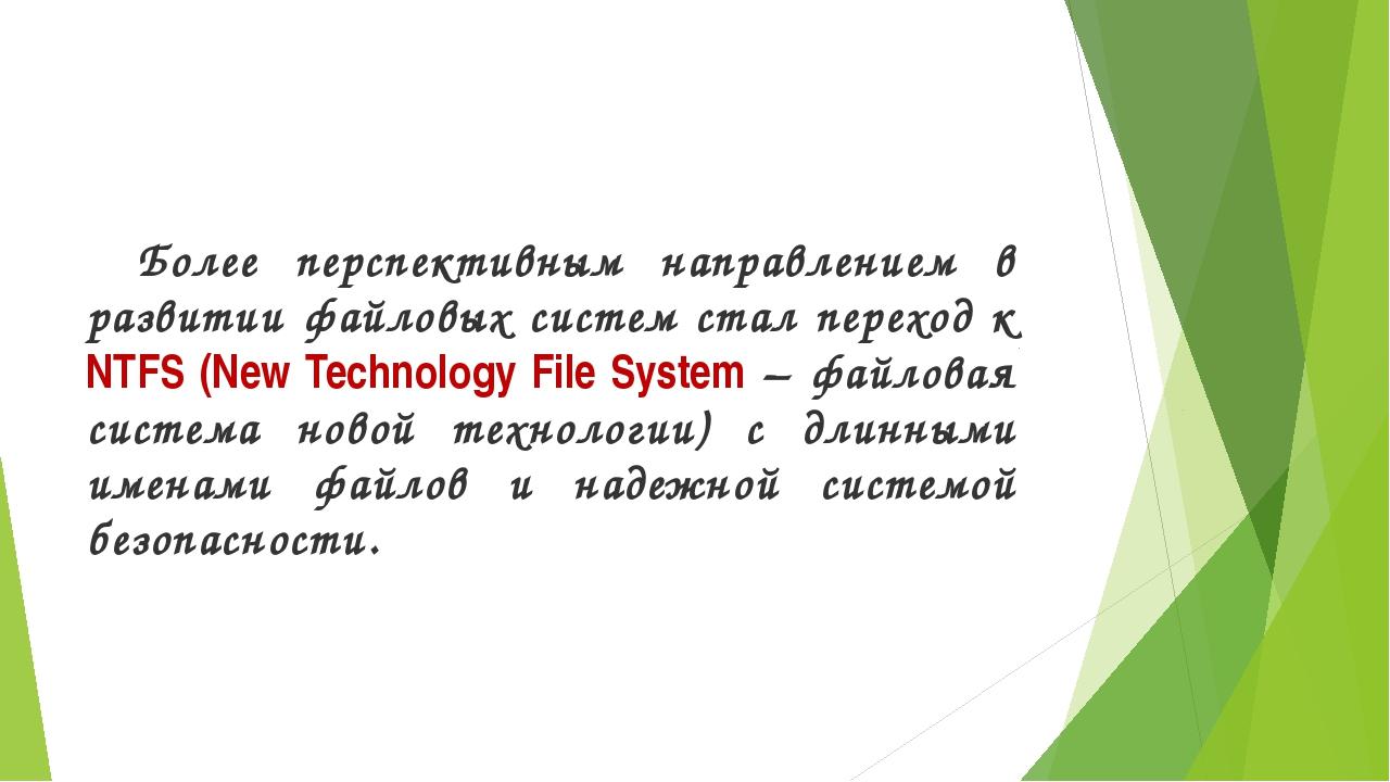 Более перспективным направлением в развитии файловых систем стал переход к N...