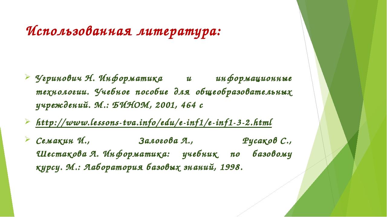 Использованная литература: УгриновичН.Информатика и информационные технолог...