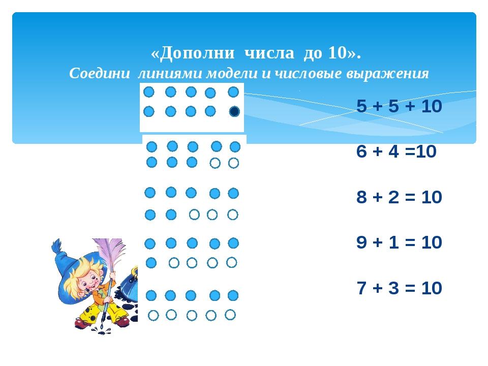 «Дополни числа до 10». Соедини линиями модели и числовые выражения «Дополни...