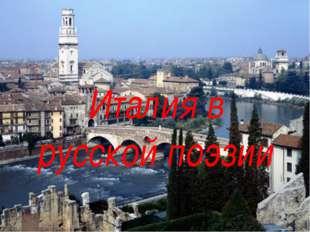 Италия в русской поэзии