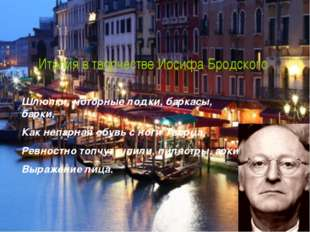 Италия в творчестве Иосифа Бродского Шлюпки, моторные лодки, баркасы, барки,
