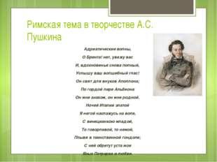 Римская тема в творчестве А.С. Пушкина Адриатические волны, О Брента! нет, ув
