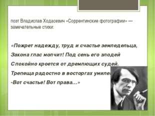 поэт Владислав Ходасевич «Соррентинские фотографии» — замечательные стихи: «П