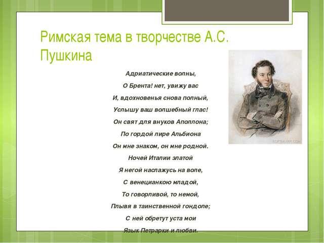 Римская тема в творчестве А.С. Пушкина Адриатические волны, О Брента! нет, ув...