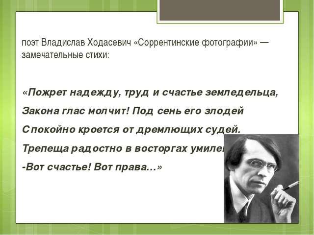 поэт Владислав Ходасевич «Соррентинские фотографии» — замечательные стихи: «П...