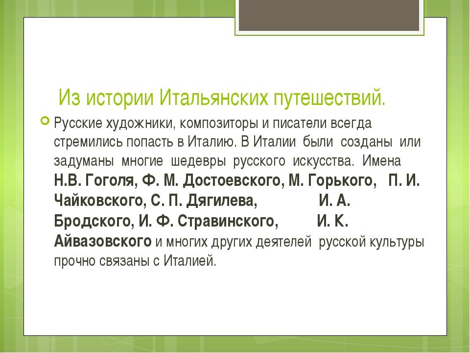 Из истории Итальянских путешествий. Русские художники, композиторы и писатели...